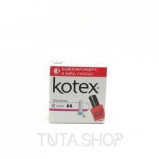 Тампоны Kotex Mini, 8шт