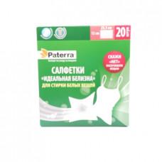 Салфетки Paterra идеальная белизна для стирки белых вещей, 20шт