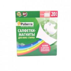 Салфетки-магниты Paterra для микс-стирки, 20шт