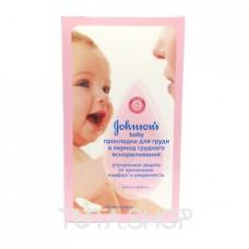 Прокладки для груди Johnson's baby, 30шт