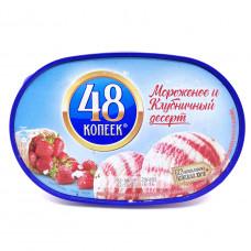 Мороженое 48 копеек Клубничный десерт 490гр