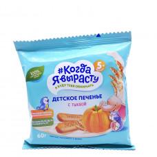 Печенье детское Когда я вырасту с тыквой 5+, 60г