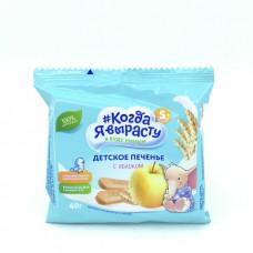 Печенье детское Когда Я Вырасту с яблоком 5+, 60г