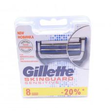 Кассета сменная Gillette SKINGUARD Sensitive, 8 шт