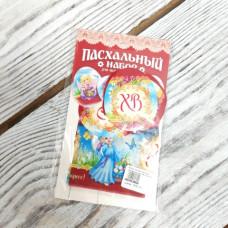 Набор пасхальный для украшения яиц ХВ ангелочки