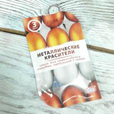 Смеси для окрашивания пищевых продуктов Металлические красители 12гр 50806