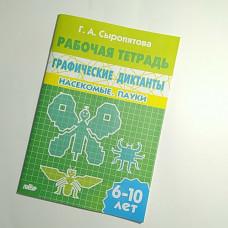 Книга 007350 Графические диктанты. Насекомые, пауки
