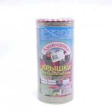 Крышки для консервирования Азовчанка, 50 шт