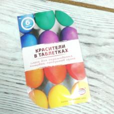 Красители пищевые Домашняя кухня в таблетках 6 цветов