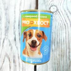Корм Прохвост  для собак с говядиной  415 гр