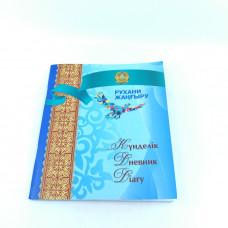 Дневник Казахстан