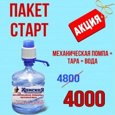 Акция: механическая помпа+тара+вода