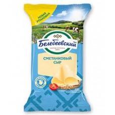 Сыр Белебеевский Сметанковый 50% 190 гр