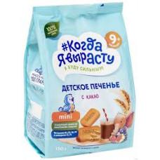 Печенье детское Когда я вырасту с какао 9+, 150г