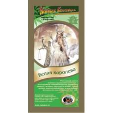 БЕЛАЯ КОРОЛЕВА, 50 грамм